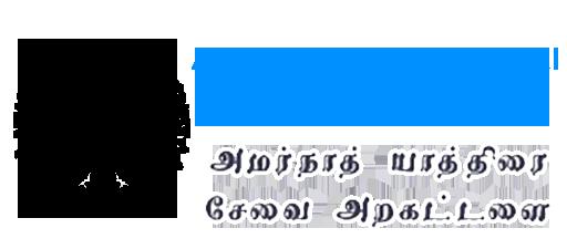 Amarnath Yathirai